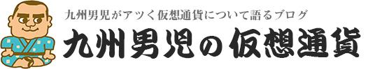 九州男児の仮想通貨ブログ